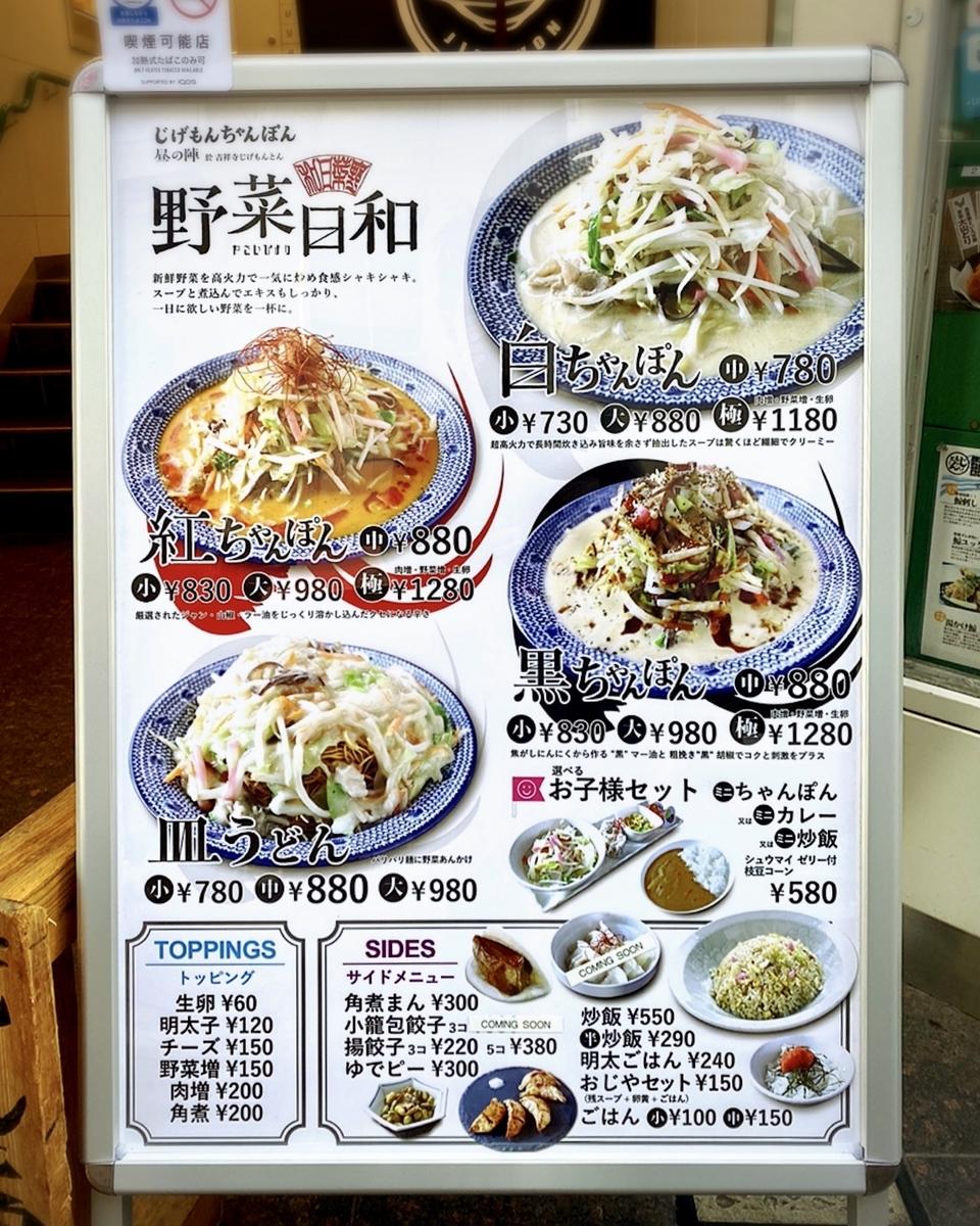 「じげもんちゃんぽん 吉祥寺」のメニューと値段1