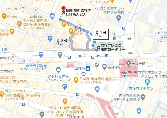 「じげもんちゃんぽん 吉祥寺」への行き方と店舗情報