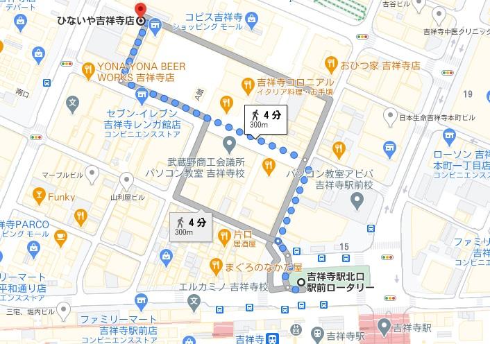 ひないや 吉祥寺への行き方と店舗情報