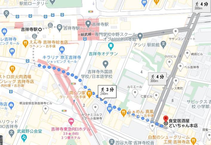 どいちゃん吉祥寺への行き方と店舗情報