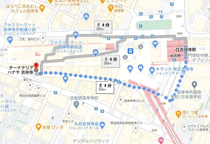 「チーナテリア ハナヤ 吉祥寺」への行き方と店舗情報