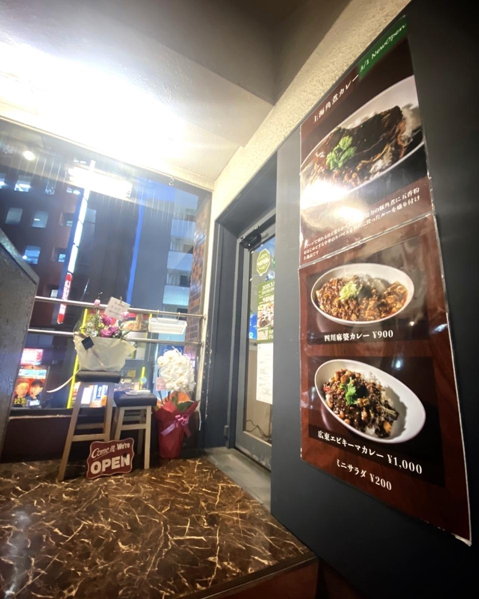 「チーナテリア ハナヤ 吉祥寺」は数人での飲み会から食事だけの利用まで幅広く使える素敵な創作中華料理バルでした