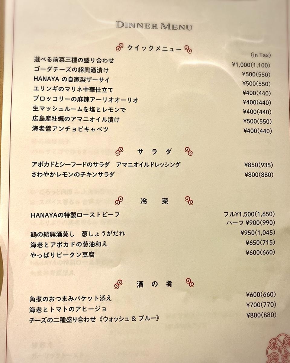 「チーナテリア ハナヤ 吉祥寺」のメニューと値段1