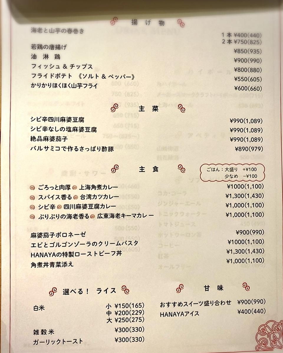 「チーナテリア ハナヤ 吉祥寺」のメニューと値段2