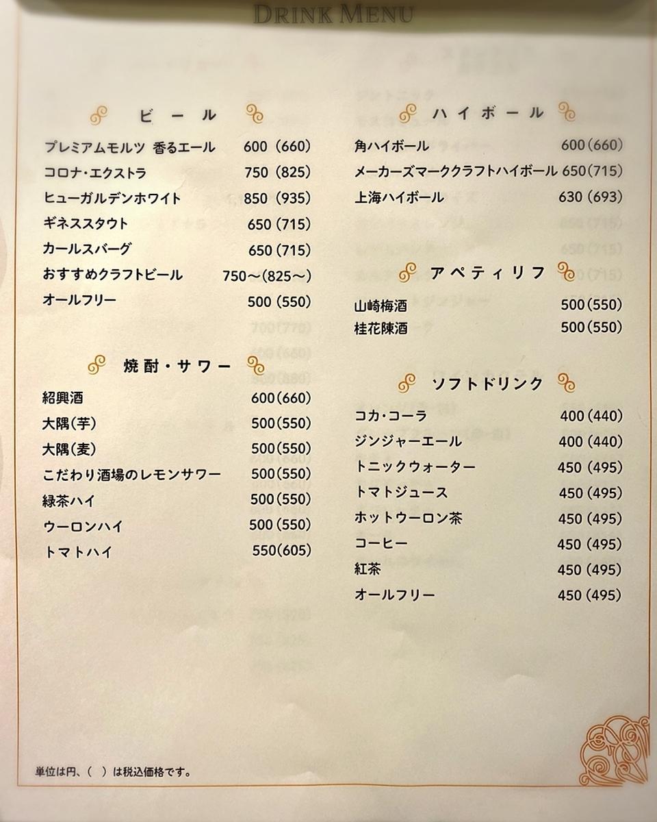 「チーナテリア ハナヤ 吉祥寺」のメニューと値段3