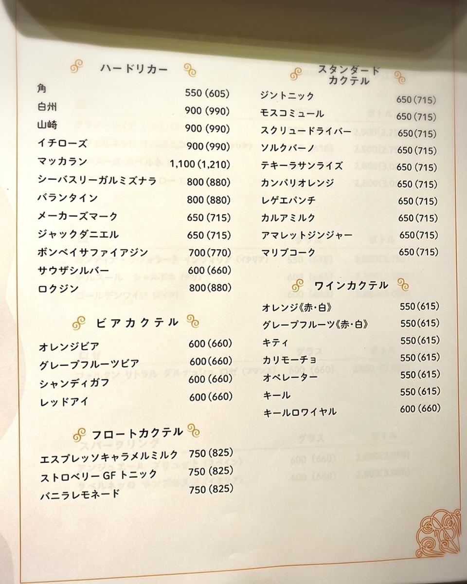 「チーナテリア ハナヤ 吉祥寺」のメニューと値段4