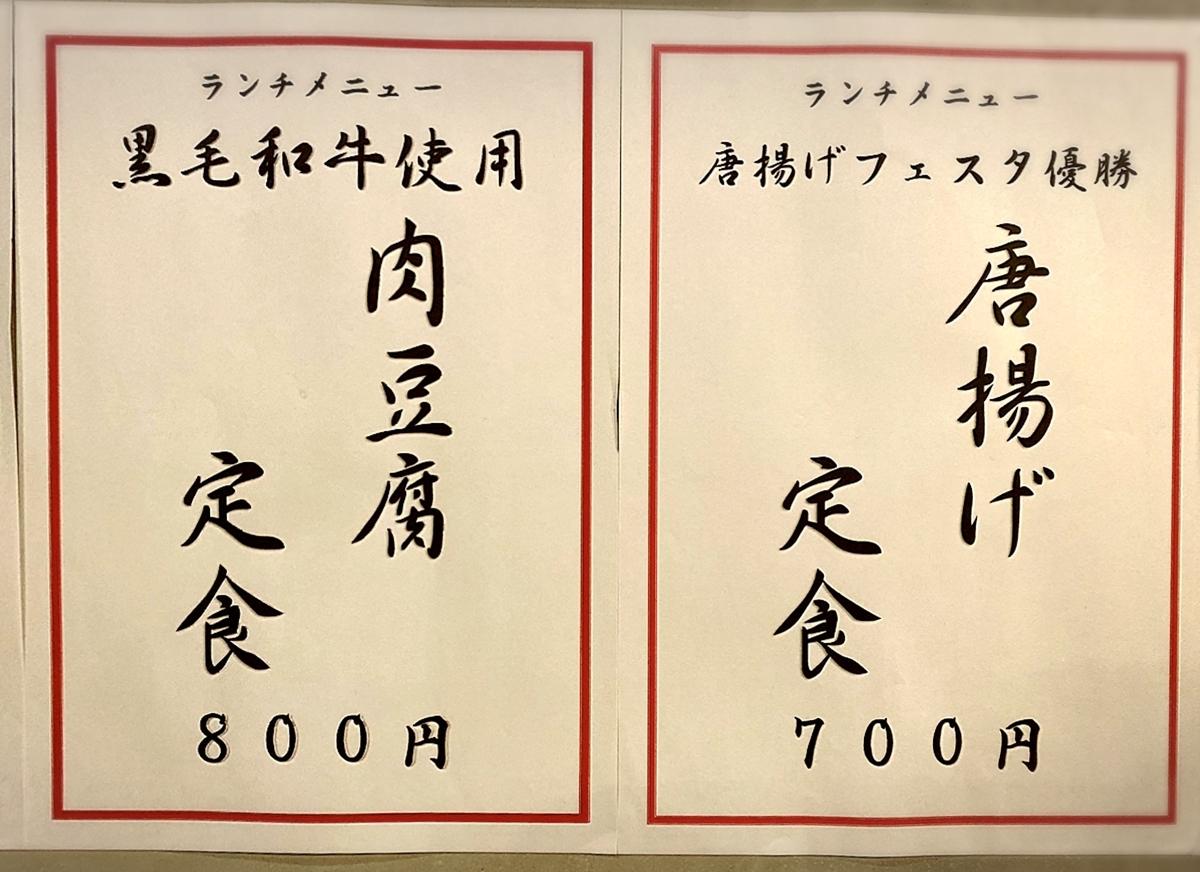 「大衆酒場 長次郎」のランチメニューと値段1