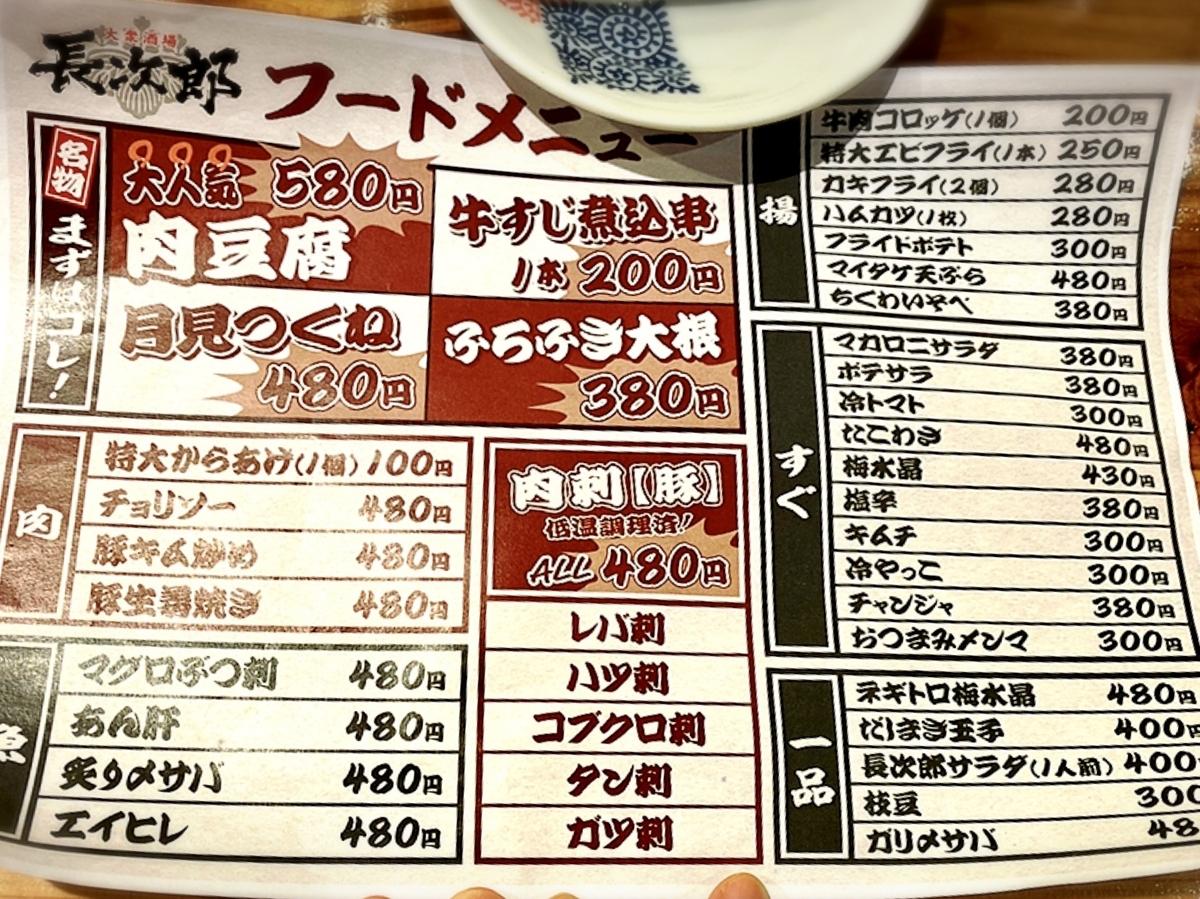 大衆酒場 長次郎のメニューと値段1