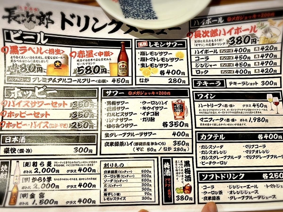 大衆酒場 長次郎のメニューと値段3