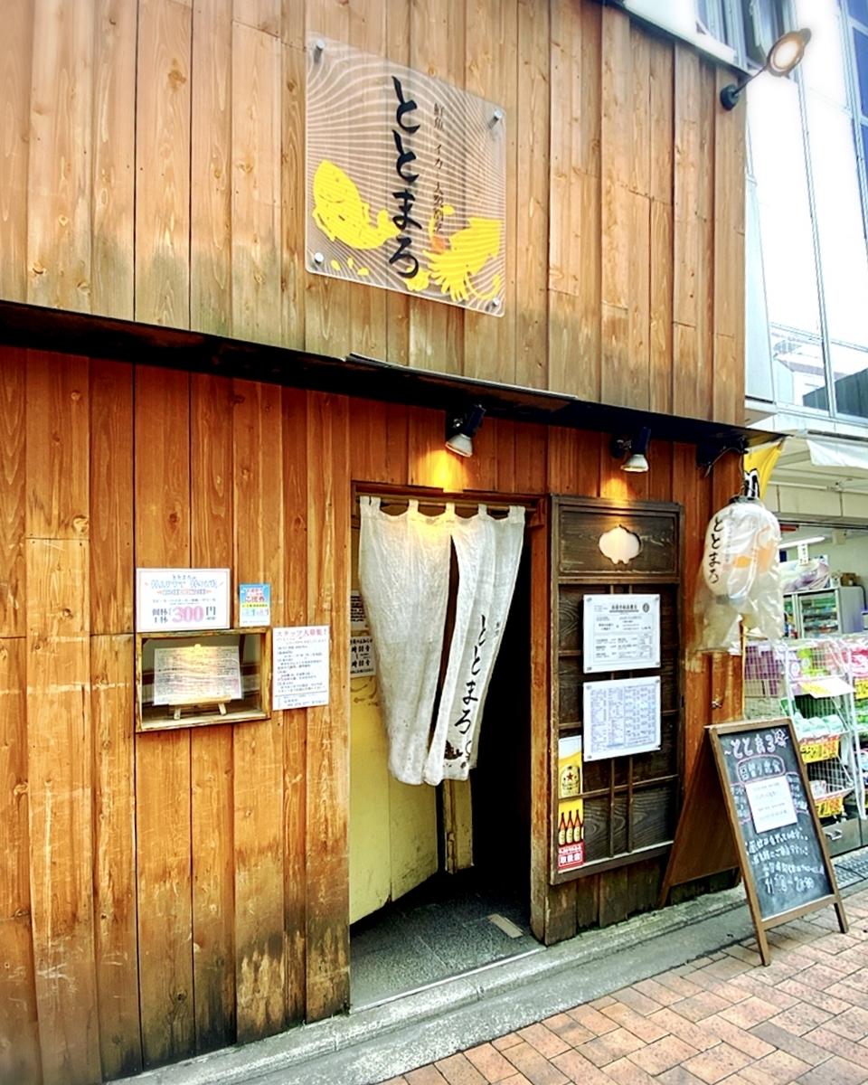 「ととまろ」はお手軽ランチから酒飲みにまでおすすめできる和食居酒屋でした