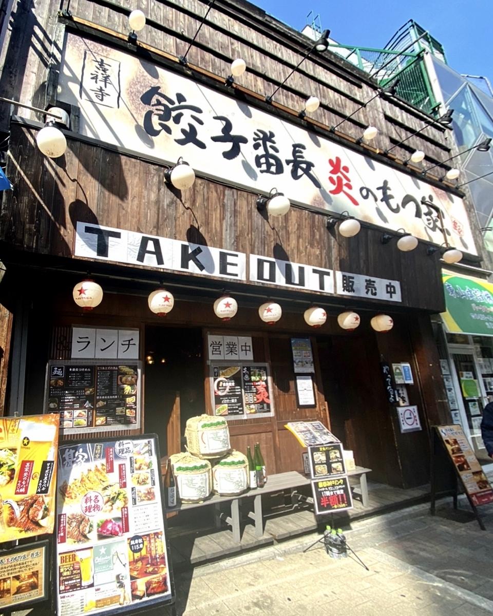 「餃子番長 炎のもつ家 甚家」は一人飲みから宴会まで幅広く使える居酒屋でした!