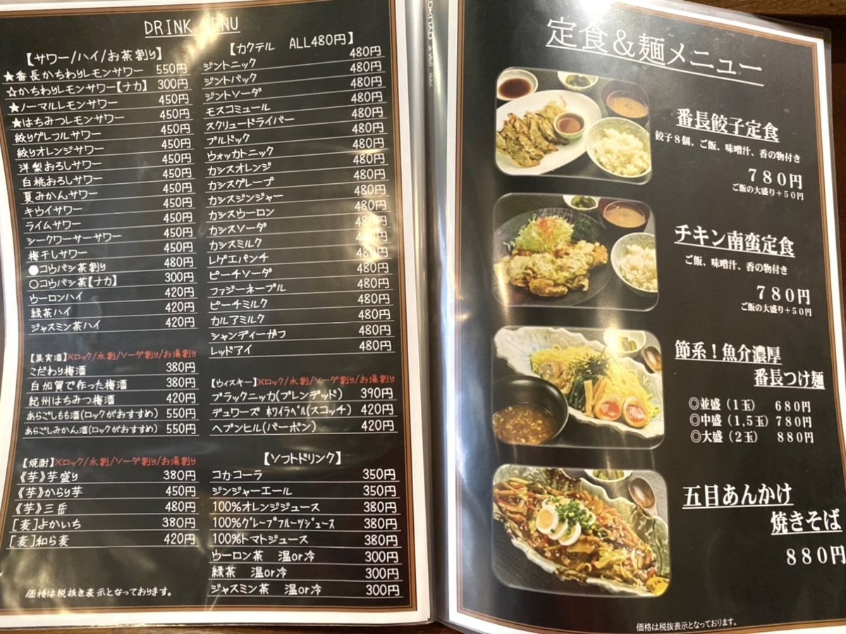 「餃子番長 炎のもつ家 甚家」のメニューと値段4