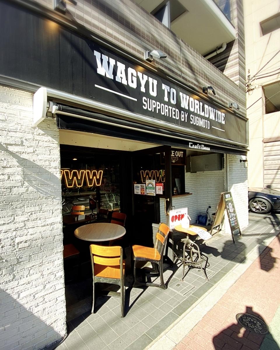 「WAGYU TO WORLDWIDE」はデートから一人ご飯までハンバーガー好きにはおすすめできるハンバーガー屋でした