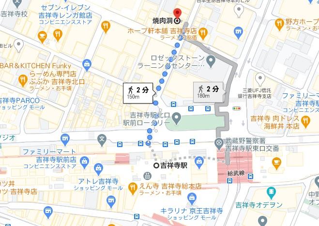 「焼肉洞」への行き方と店舗情報