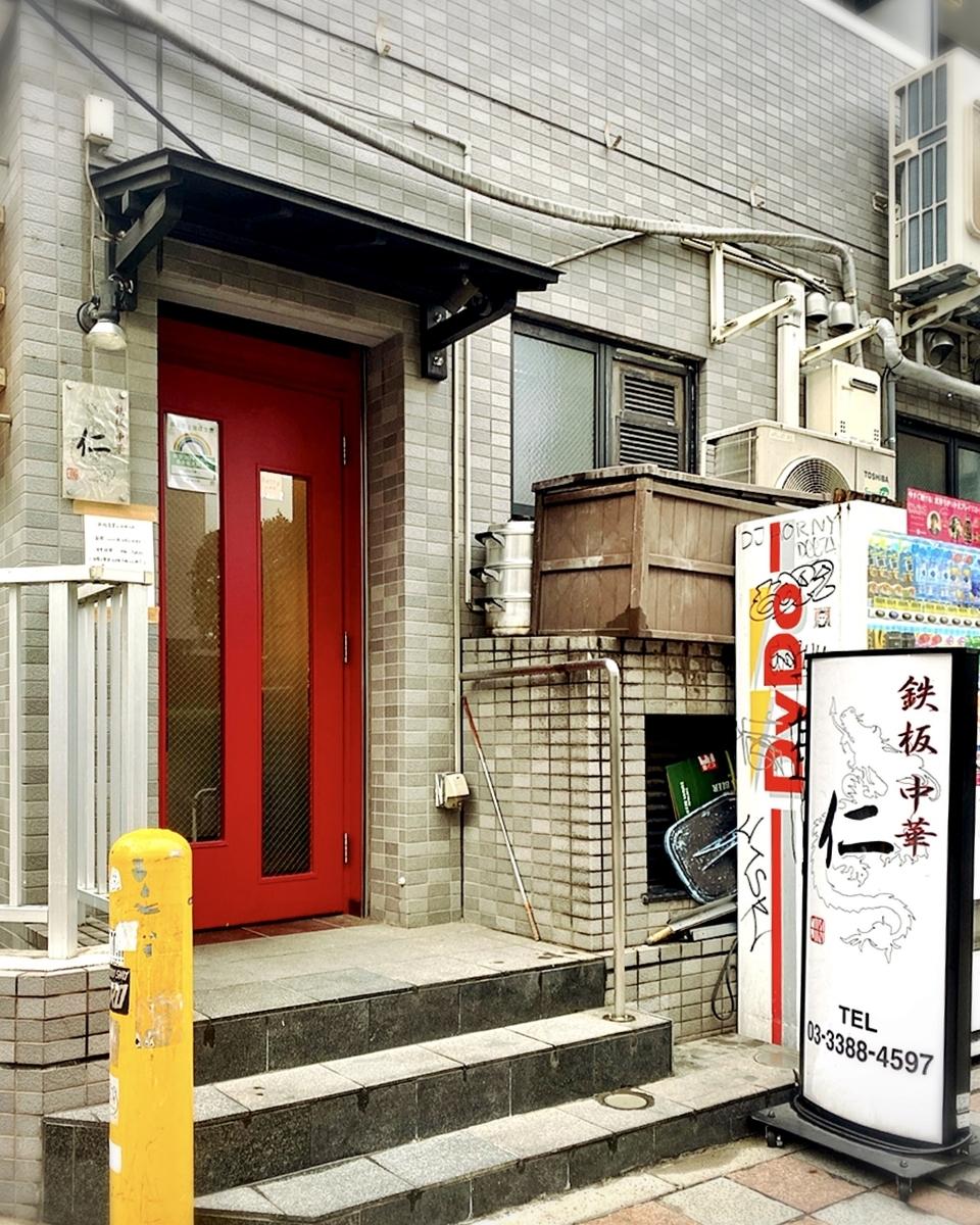 「鉄板中華 仁」はデートから宴会まで多岐に渡って利用できる素敵な中華料理屋でした