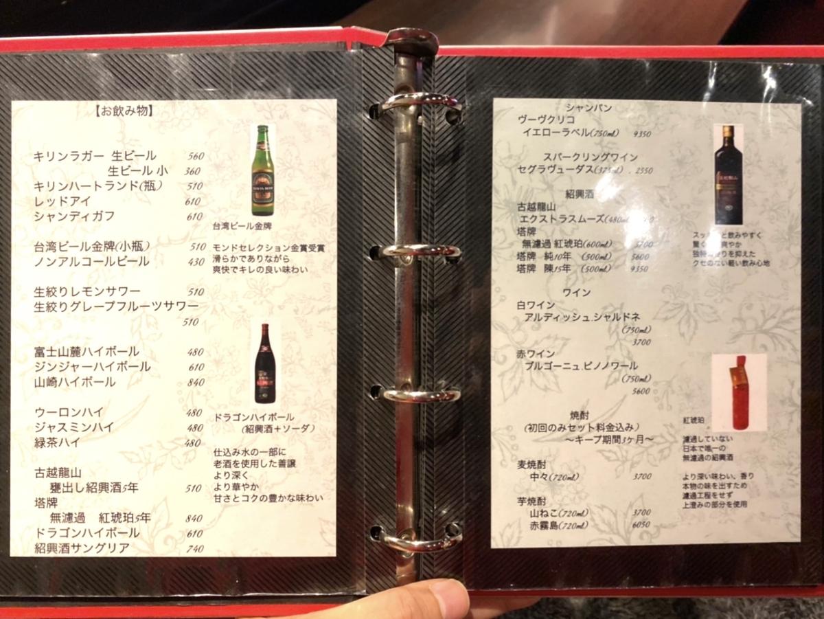 「鉄板中華 仁」のメニューと値段