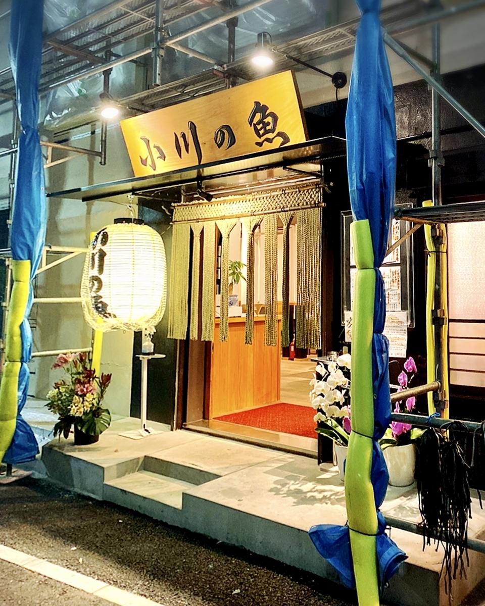 「小川の魚 吉祥寺店」は海鮮好きや普段食べない川魚を堪能したい方にはとってもおすすめです
