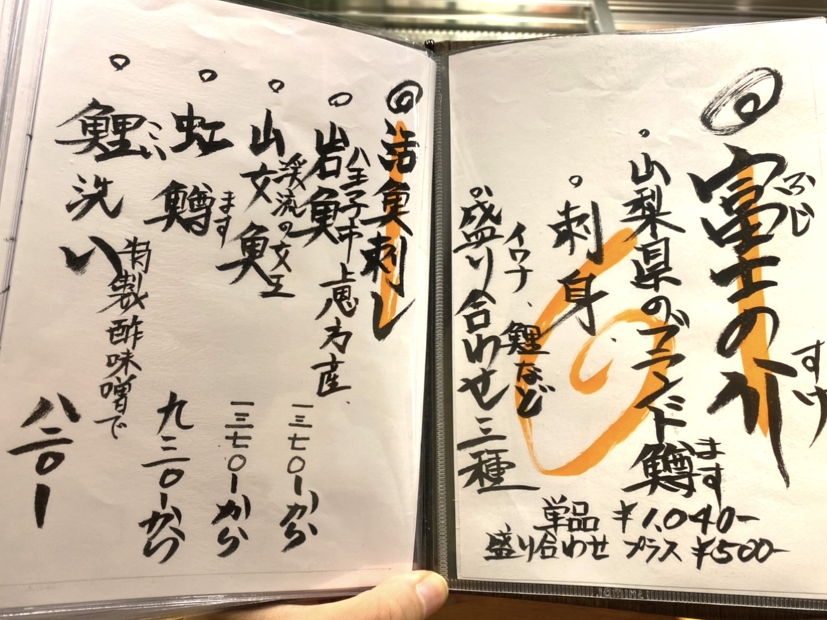 「小川の魚 吉祥寺店」のメニュー1