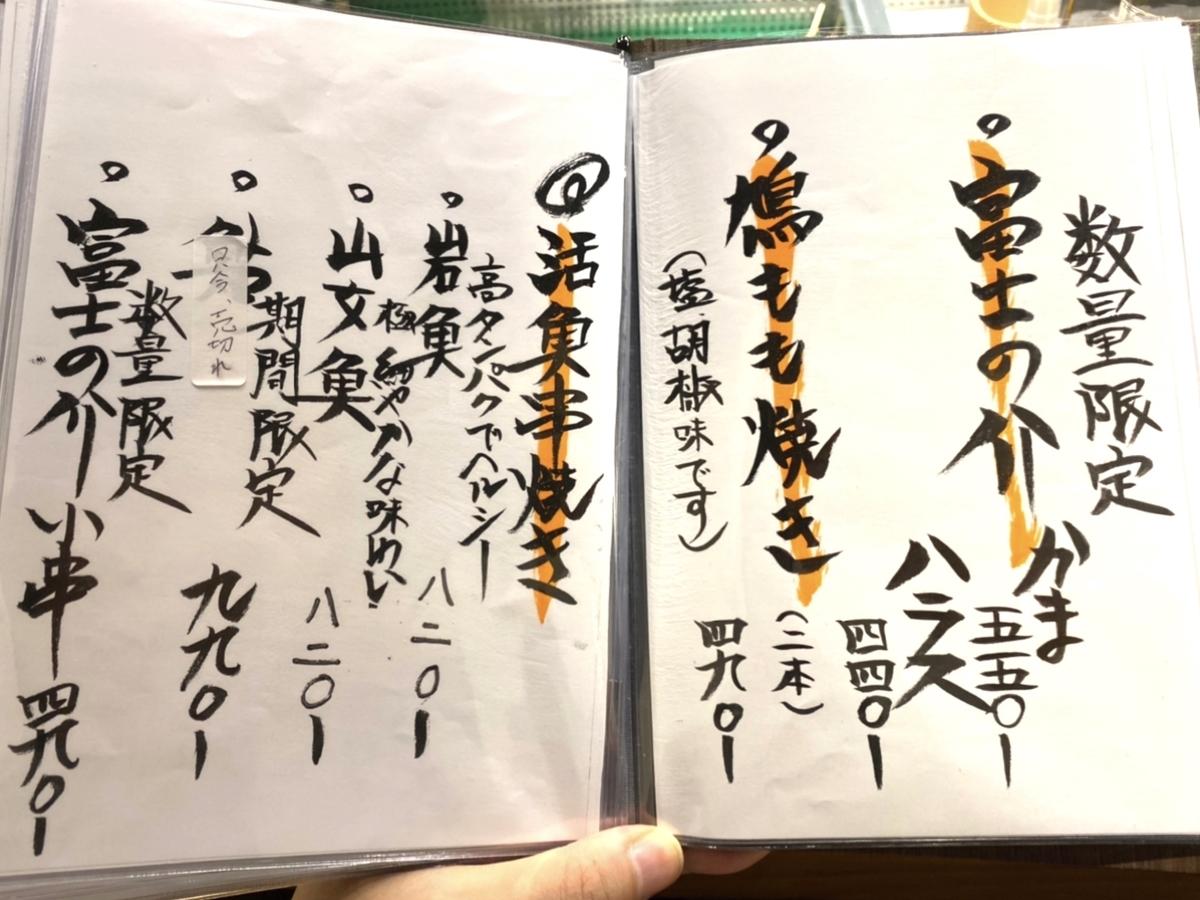 「小川の魚 吉祥寺店」のメニュー2