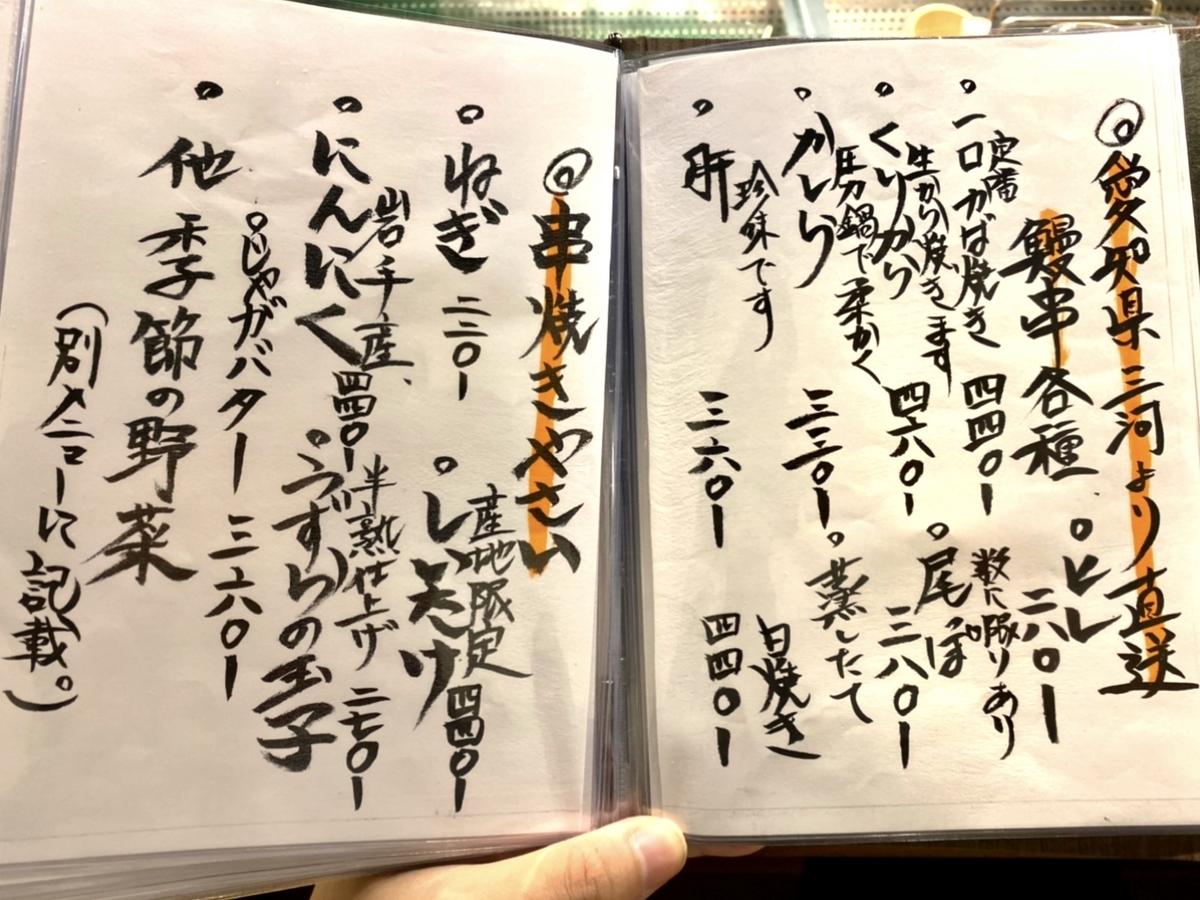 「小川の魚 吉祥寺店」のメニュー3
