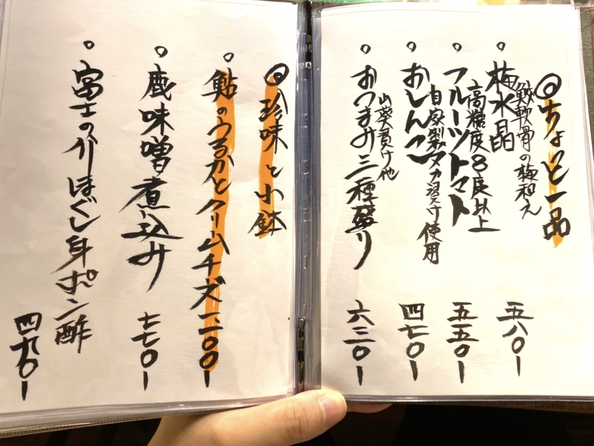 「小川の魚 吉祥寺店」のメニュー5
