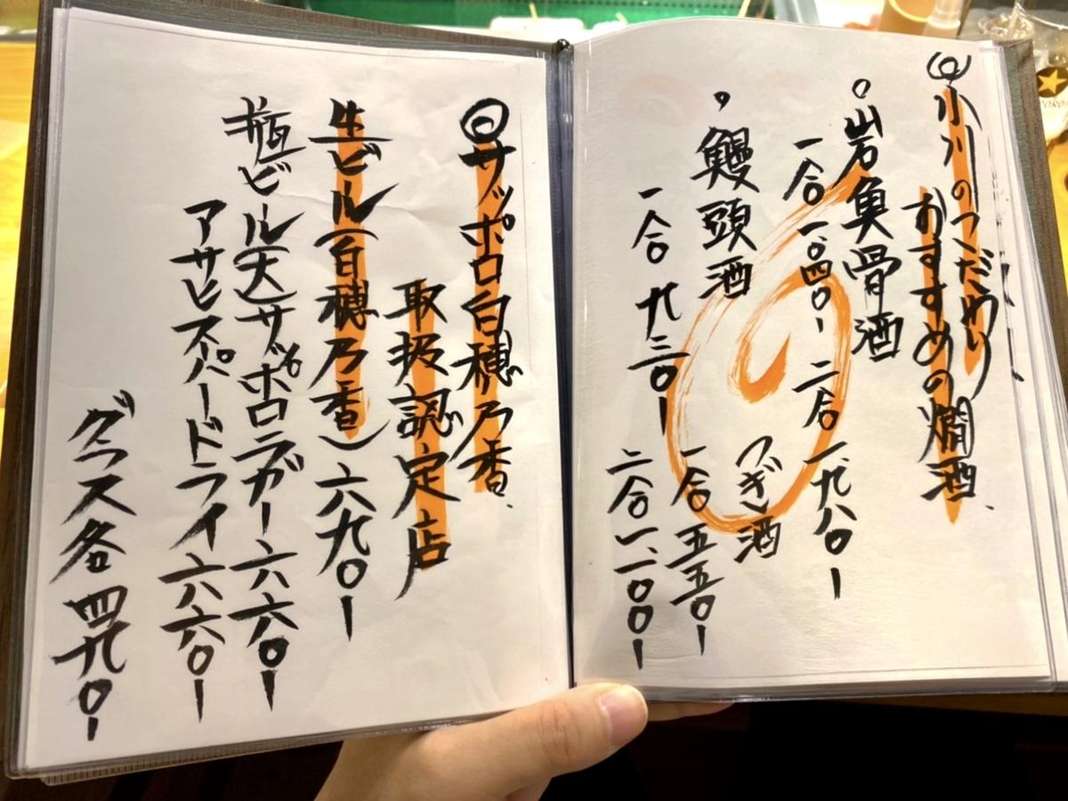 「小川の魚 吉祥寺店」のメニュー6