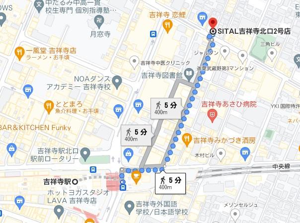 シタル 吉祥寺北口2号店への行き方と店舗情報