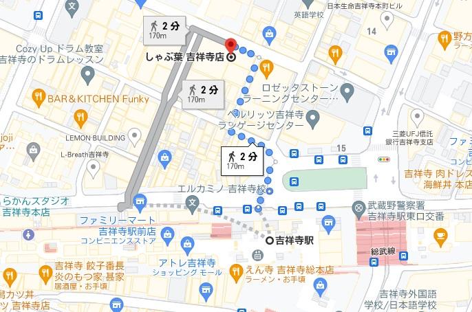 しゃぶ葉 吉祥寺店へのアクセスと店舗情報