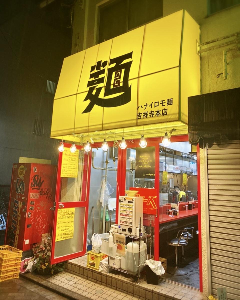 「ハナイロモ麺」はガッツリジャンクに二郎系ラーメンが堪能できるラーメン屋でした