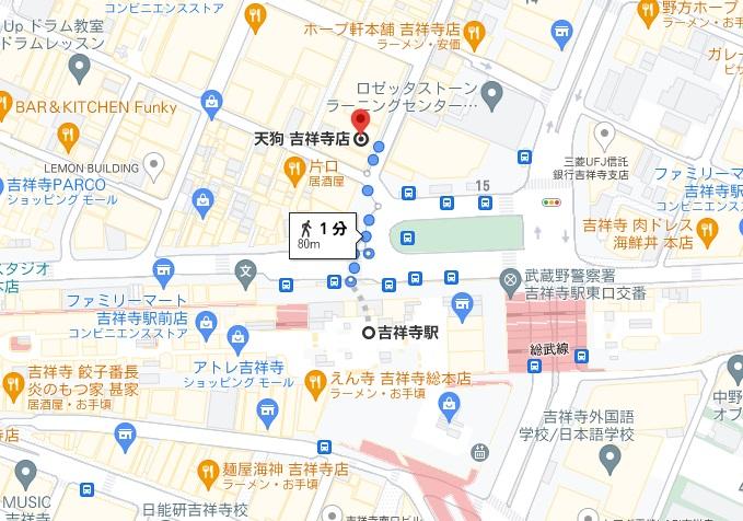 「旬鮮だいにんぐ 天狗 吉祥寺」への行き方(アクセス)と店舗情報