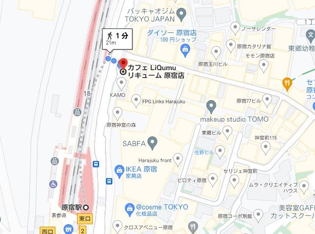 「LiQumu(リキューム)原宿」の場所は?行き方(アクセスと店舗情報について