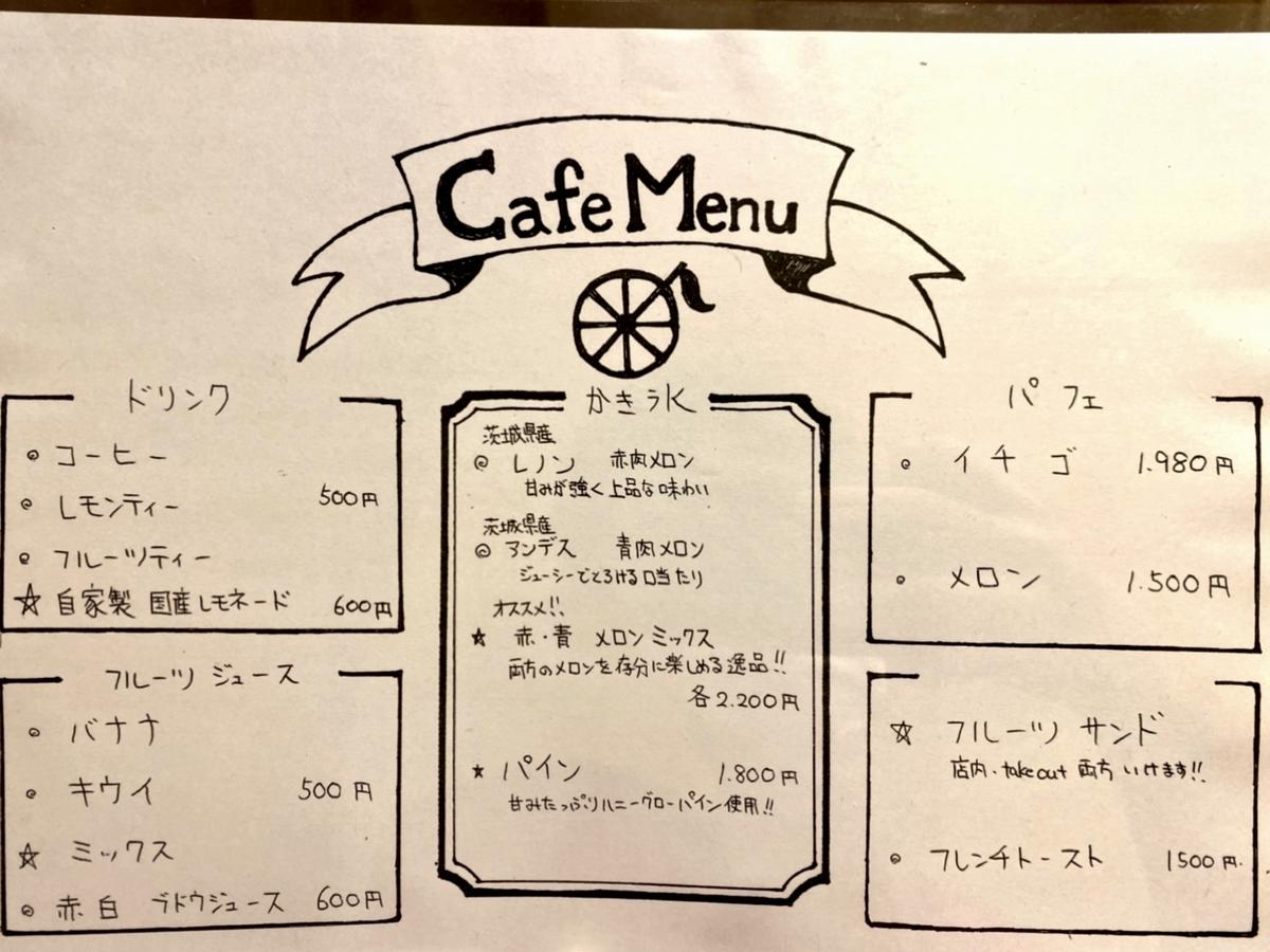 「フルーツカフェ 池袋果実」のメニtューと値段1