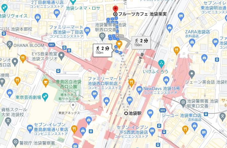 「フルーツカフェ 池袋果実」への行き方(アクセス)と店舗情報