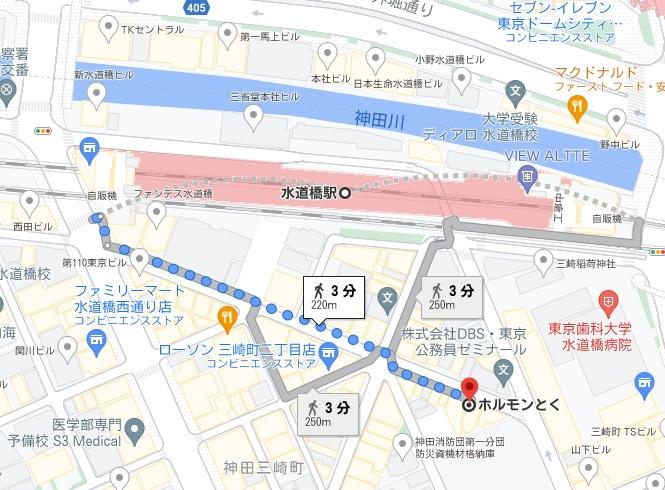 「ホルモン とく 水道橋本店」への行き方(アクセス)と店舗情報