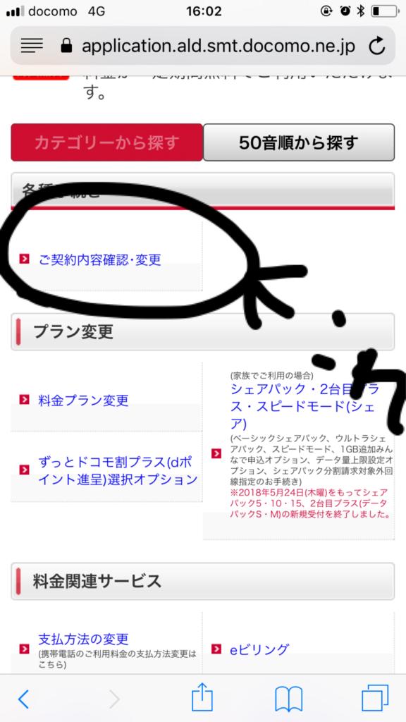 f:id:kokiyu666:20180608165748p:plain