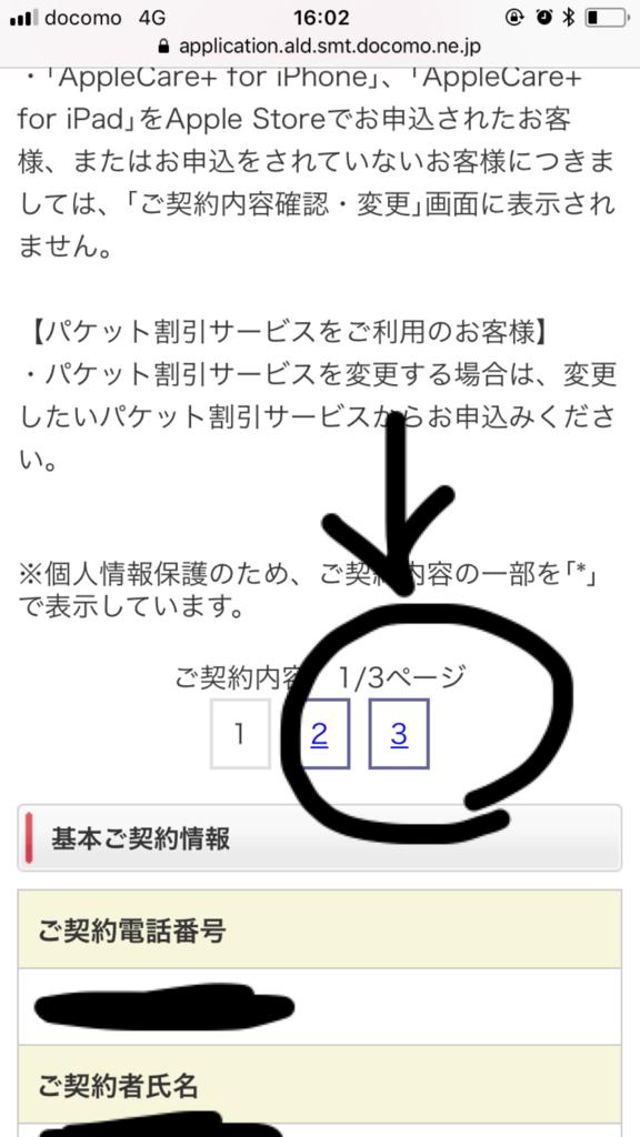 f:id:kokiyu666:20180608170017p:plain