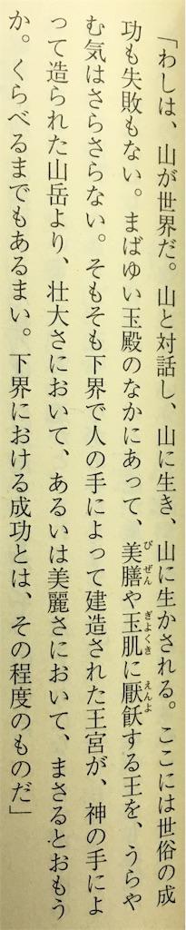 f:id:kokkaku_kyousei_muramasa:20160826224448j:image