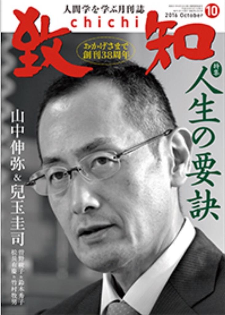f:id:kokkaku_kyousei_muramasa:20160903083912j:image
