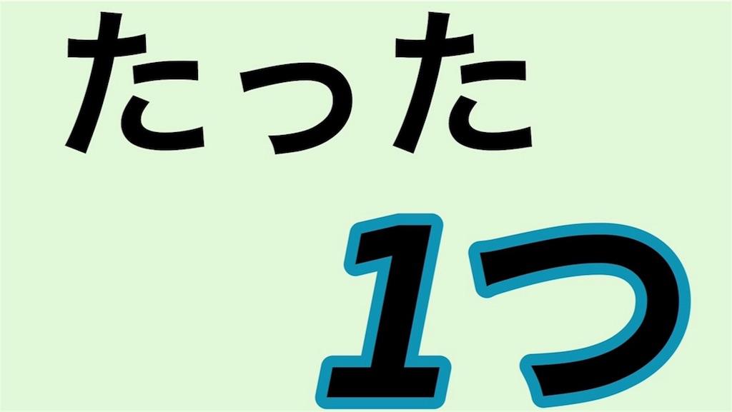 f:id:kokkouritsu:20170513030313j:image