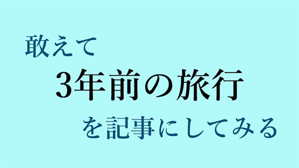 f:id:kokkouritsu:20170526220953j:image