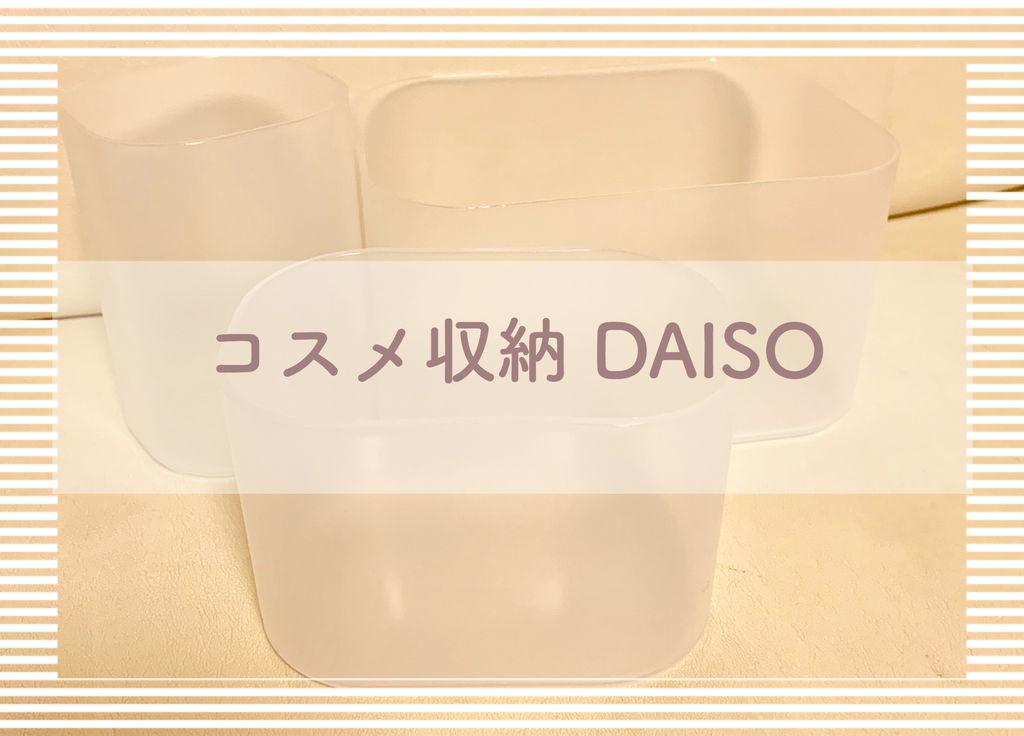 コスメ収納DAISO