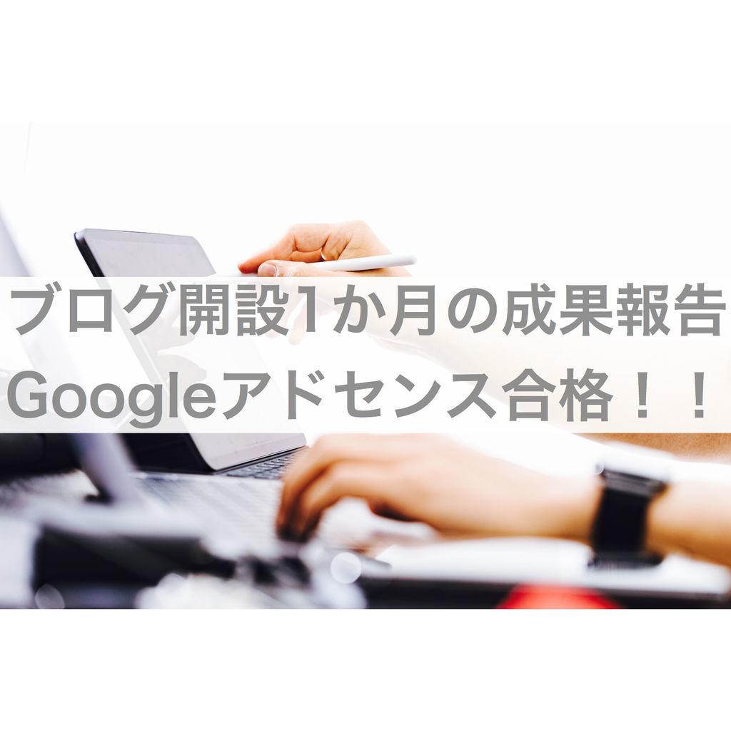 一カ月のブログ成果報告 グーグルアドセンス