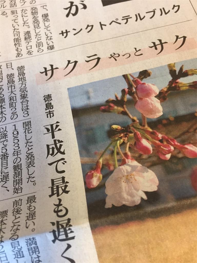 f:id:kokohahurusatokazemakase:20170404065244j:image