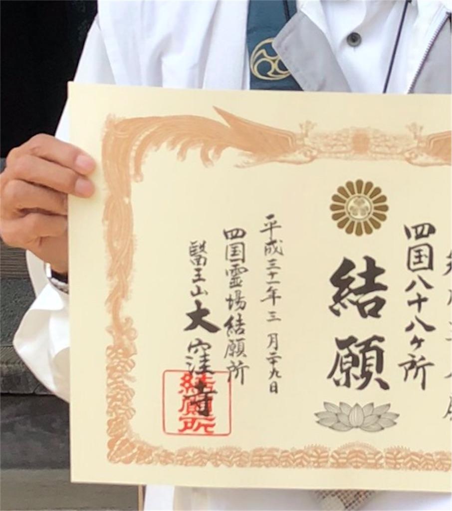 f:id:kokohahurusatokazemakase:20190407183216j:image