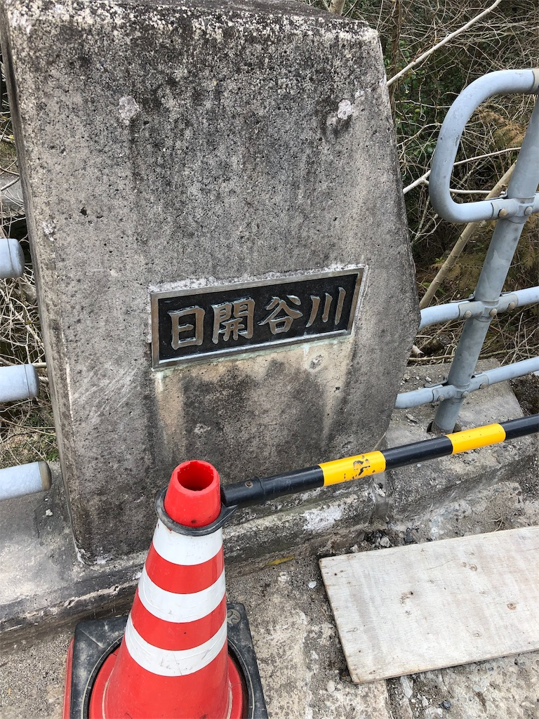 f:id:kokohahurusatokazemakase:20190411152150j:image