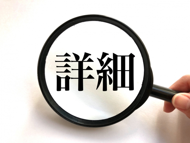 株エヴァンジェリスト有料サービスの詳細