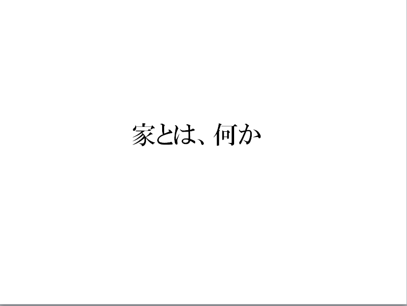 f:id:kokonisumitai:20170903070811j:plain