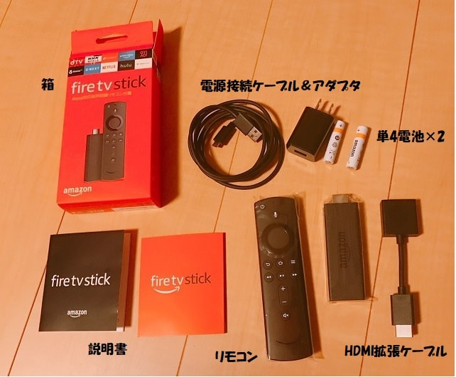 Fire TV Stickセット内容