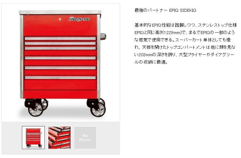 スナップオン工具箱