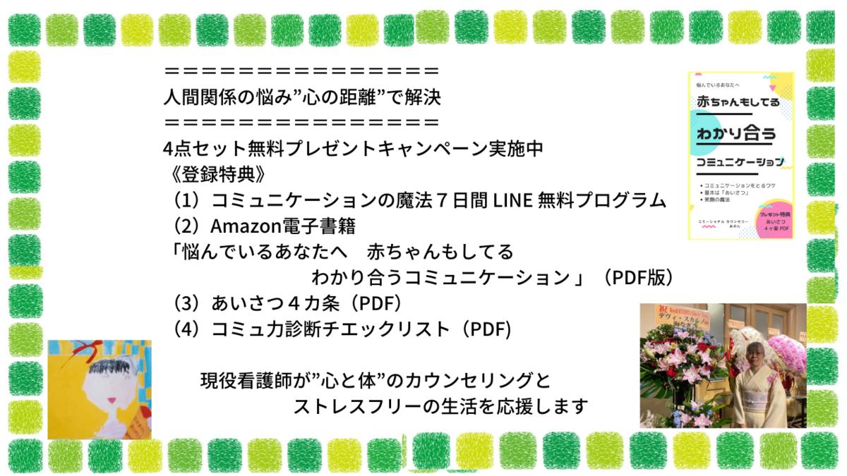 f:id:kokoro-80:20201202133503p:plain